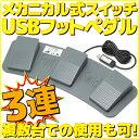 【新品】 ルートアール RI-FP3MG USB 3連フットペダル フットスイッチ メカニカルスイッチ採用 ゲームパッド・マルチ…