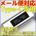 【新品】【メール便可】 ルートアール RT-TC2VASV USB Type-C電圧・電流チェッカー 双方向入力、通電方向表示機能 電…