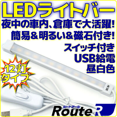 【新品】RL-BAR12DLEDライトバー昼光色タイプUSB接続スイッチ付きケーブル長さ約150cm本体長17cm両面テープ&マグネット付きデスクライトルートアール車内灯簡易照明として【軽量省エネ】