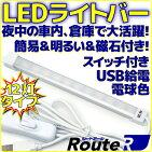 【新品】RL-BAR12LLEDライトバー電球色タイプUSB接続スイッチ付きケーブル長さ約150cm本体長17cm両面テープ&マグネット付きデスクライトルートアール車内灯簡易照明として【軽量省エネ】