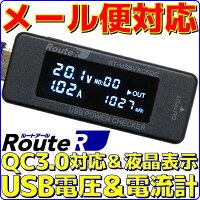 【新品】【メール便可】ルートアール多機能USB簡易電圧・電流チェッカー電圧計+電流計QC3.0対応最大20V対応電圧、電流、積算電流、電力量、通電時間が計測可能!RT-USBVAC5QC