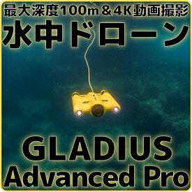 【送料無料】CHASING INNOVATION 4Kカメラ搭載 水中ドローン グラディウス GLADIUS ADVANCED PRO GDS-AD-PRO-01 国内正規代理店品 最大潜航深度100m