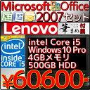 【あす楽】【新品】【送料無料】レノボ ノートパソコン ThinkPad L540 20AVA0FXJP 本体 Windows10 Pro 64bit Micro...