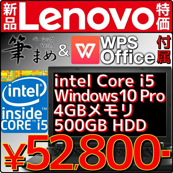 【あす楽】【新品】【送料無料】レノボ ノートパソコン ThinkPad L540 20AVA0FXJP 本体 Windows10 Pro 64bit Core i5 4GBメモリ 500GBHDD テンキー有 Lenovo Win10 プロ 64ビット 15.6型 15.6インチ A4サイズ ノートPC【WPS オフィス付き WPS Office付き & 筆まめ付き】