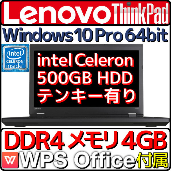 【新品】【送料無料】レノボ ノートパソコン ThinkPad L570 20J8000CJP 本体 Windows10 Pro 64bit Lenovo Celeron 4GBメモリ 500GBHDD テンキー有 Win10 プロ 64ビット 15.6型 15.6インチ A4サイズ ノートPC【WPS オフィス付き WPS Office付き & 筆まめ付き】
