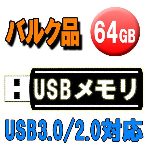 【アウトレット】【メール便可】USBメモリ 64GB UBS3.0 バルク メーカー/カラー/デザインがお選び頂けないためお安く提供!