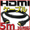 【新品】HDMIケーブル バルク Ver1.4 5m フルHD 3D HDMI Ethernetチャンネル(HDMI HEC) オーディオリターンチャンネル…