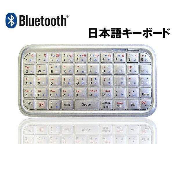 【新品】【メール便可】Bluetooth対応ミニキーボード(日本語) INJ-029 シルバー