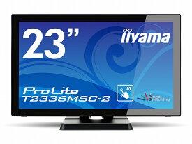 【送料無料】【新品】 iiyama 液晶モニター 23インチ フルHD 投影型静電容量方式 マルチタッチパネル 液晶ディスプレイ HDMI入力搭載 23型 マーベルブラック ProLite T2336MSC-B2