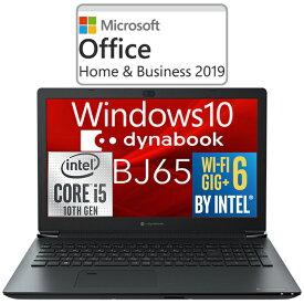 【新品】 Dynabook ノートパソコン BJ65/FS 本体 第10世代 Core i5 Microsoft 2019 オフィス付き Windows10 Pro 64bit ダイナブック(旧 東芝 Toshiba) A6BJFSF8L511 8GBメモリ SSD 256GB テンキー有 送料無料 win10 マイクロソフト Office付き WEBカメラ付属 テレワーク