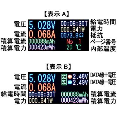 【新品】【メール便可】ルートアールRT-USBVAC6QCW多機能USB簡易電圧・電流チェッカー電圧計+電流計カラー表示対応QC3.0/QC2.0最大30V電圧電流積算電流電力量通電時間等が計測可能!