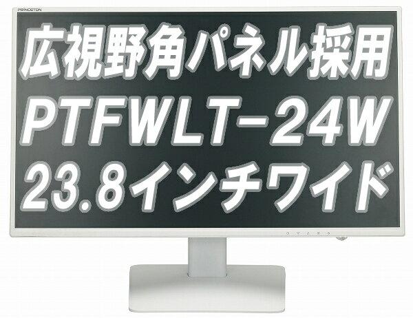 【アウトレット】 プリンストン PTFWLT-24W 24型 24インチ フルHD ワイド液晶モニター 液晶ディスプレイ ノングレア 非光沢 広視野角パネル採用 HDCP対応 DVI HDMI入力 ホワイト 23.8インチ