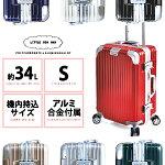 【新発売】スーツケース機内持込アルミニウム合金付属Sサイズ全6色TSAロック搭載20インチシルバー2〜3泊4輪キャスターキャリーケースエードネット02P07Feb16