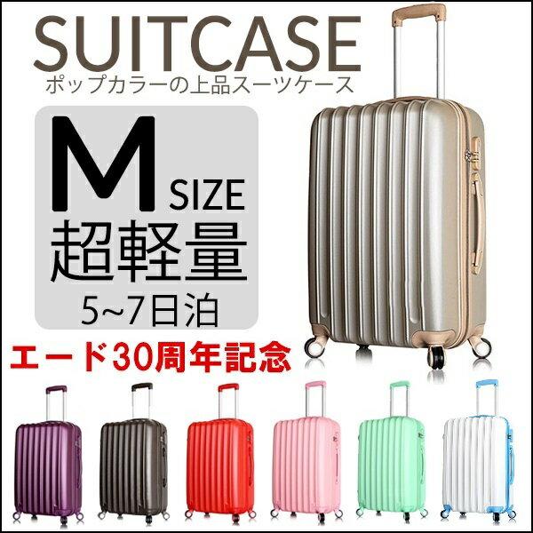 【SS】スーツケース 【KO】 キャリーバッグ 軽量 24インチ キャリーケース おしゃれ かわいい 旅行かばん 人気 Mサイズ 新作 4日 5日 6日 7日 1個につき送料1個分