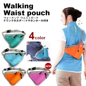 (限定販売!カラーは選べないけどお買い得価格です)ウォーキングウエストポーチ サコッシュ(pc12)ジョギング ボディーバッグ ペットボトル スマホケース ランニング ウエストバッグ 防水 散