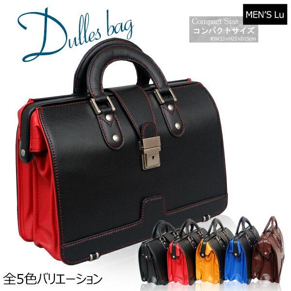 コンパクト (ラッキーシール対応)ダレスバッグ スモール コンビカラー お洒落なビジネスバッグ 0705 男性へのプレゼント ビジネス鞄 ブリーフケース MEN'S Lu ドクターバッグ 僕のビジネス鞄 送料無料