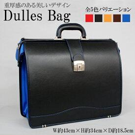 ダレスバッグ コンビカラー ビジネス [35633pv] エードネット ドクターバッグ ビジネス鞄 男の憧れ(楽ギフ_包装) 僕のビジネス鞄