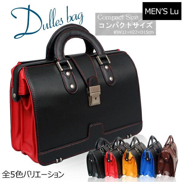 【SS】【34%OFF】 コンパクト ダレスバッグ スモール コンビカラー お洒落なビジネスバッグ 0705 男性へのプレゼント ビジネス鞄 ブリーフケース MEN'S Lu ドクターバッグ 僕のビジネス鞄