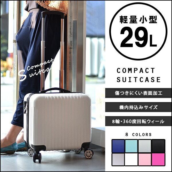 送料無料 スーツケース 機内持ち込み 可 [DJ002] 超軽量 16インチ ssサイズ キャリーケース おしゃれ かわいい 出張用 旅行バック 2日 3日 新作