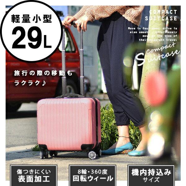 ピンク 送料無料 スーツケース 機内持ち込み 可 [DJ002] 超軽量 16インチ ssサイズ キャリーケース おしゃれ かわいい 出張用 旅行バック 2日 3日 新作