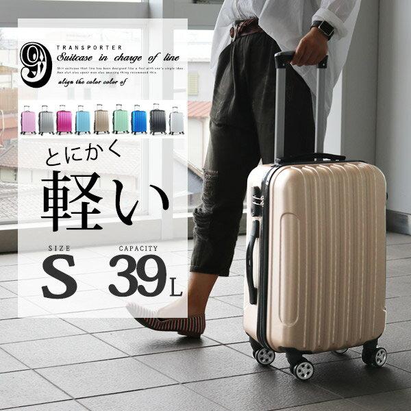 スーツケース キャリーケース キャリーバッグ 〜50リットル 機内持ち込み 可 [TK20] 超軽量 sサイズ おしゃれ かわいい 出張用 旅行バック 2日 3日 新作 【Transporter】