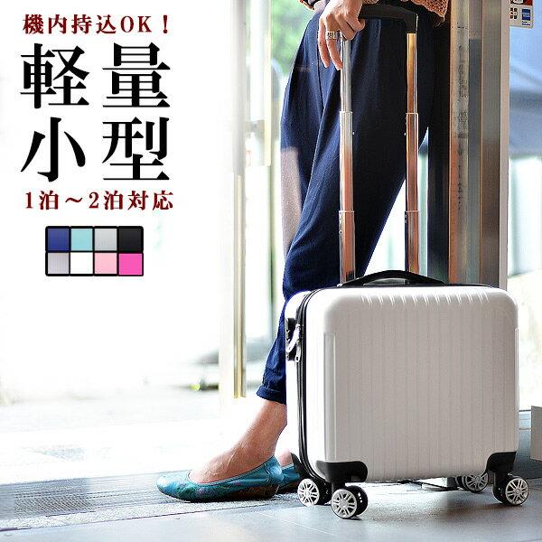 スーツケース 機内持ち込み キャリーバッグ ssサイズ キャリーケース ダブルキャスター 旅行かばん かわいい 超軽量 [DJ002] 修学旅行 送料無料 新作 トランク旅行かばん 機内持ち込み 可 1日 2日 3日 Transporter