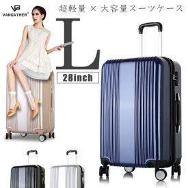 スーツケース キャリーケース キャリーバッグ [2199] Lサイズ TSAロック vangather ポリカーボネート ABS トラベル 軽量 28インチ おしゃれ かわいい 旅行かばん 1年保証