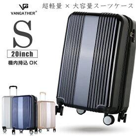 スーツケース キャリーケース キャリーバッグ [2199] Sサイズ TSAロック vangather ポリカーボネート ABS トラベル 軽量 20インチ おしゃれ かわいい 旅行かばん 1年保証