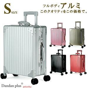 カラー選べませんがお買い得!スーツケース キャリーケース フルボディアルミ [am-s] Sサイズ 機内持ち込み アルミニウム合金 TSAロック搭載 20インチ 2〜3日用に最適 4輪キャスター