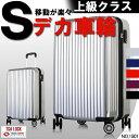 スーツケース [1501] Sサイズ TSAロック ポリカーボネート ABS 丈夫 キャリーバッグ 軽量 20インチ キャリーケース おしゃれ かわいい 旅行か...