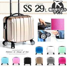 スーツケース キャリーケース キャリーバッグ Transporter 機内持ち込み 可 [tk17] 超軽量 16インチ ssサイズ キャリーケース おしゃれ かわいい 出張用 旅行バック 2日 3日 新作