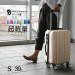 【7月21日10時まで1980円】スーツケースキャリーケースキャリーバッグ〜50リットル機内持ち込み可[TK20]超軽量sサイズおしゃれかわいい出張用旅行バック2日3日新作
