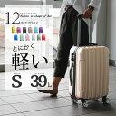 カラー選べませんがお買い得!スーツケース キャリーケース キャリーバッグ 〜50リットル 機内持ち込み 可 [TK20] 超…