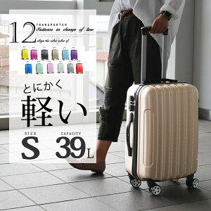 カラー選べませんがお買い得!スーツケース キャリーケース キャリーバッグ 〜50リットル 機内持ち込み 可 [TK20] 超軽量 Sサイズ おしゃれ かわいい 出張用 旅行バック 2日 3日 新作 (Transporter)