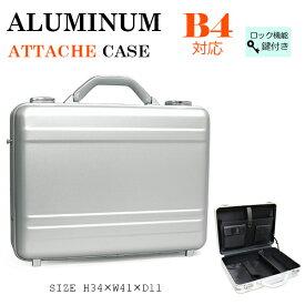go to トラベルキャンペーン アルミ アタッシュケース アルミニウム ビジネス (JB)B4サイズ 対応 ショルダーベルト付属 スーツケース 機内持ち込み可 ブリーフケース ノートパソコン ビジネスバッグ 出張
