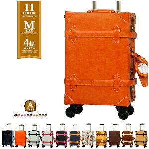 HANAsim トランク 機内持込み キャリーケース Mサイズ 4輪タイプ ダイヤルロック スーツケース お洒落な旅行カバン 全20色