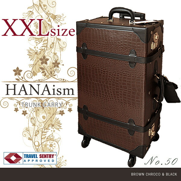 スーツケース ◆HANAism◆ XXLサイズ 27インチ 4輪タイプ [50/ブラウンクロコ&ブラック] 【ギフト対象】 キャリーケース レトロ トランク tsa TASロック