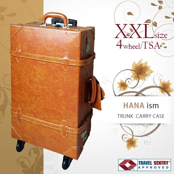 スーツケース ◆HANAism◆ XXLサイズ 27インチ 4輪タイプ [02/キャメル[イエロー]トランクキャリー かわいい レトロ トランク 【ギフト対象】 キャリーケース キャリーバッグ