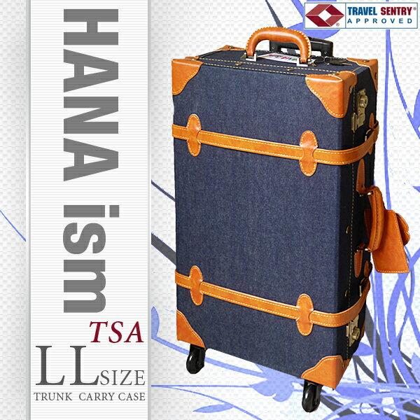 スーツケース ◆HANAism◆ LLサイズ [13/ブルーデニム×キャメル] トランクキャリー かわいい 23インチ 4輪タイプ 【ギフト対象】 キャリーケースレトロ キャリーバッグ トランクケース tsa TASロック