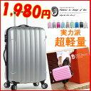 【11月22日10時まで1980円】スーツケース キャリーケース キャリーバッグ 〜50リットル 機内持ち込み 可 [TK20] 超軽…