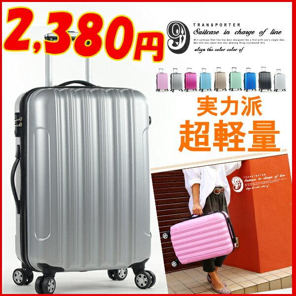 【エード創業30周年セール】スーツケース キャリーケース キャリーバッグ 〜50リットル 機内持ち込み 可 [TK20] 超軽量 sサイズ おしゃれ かわいい 出張用 旅行バック 2日 3日 新作 【Transporter】