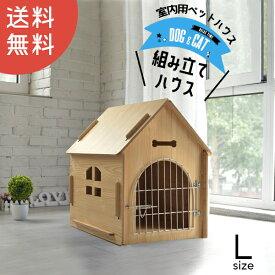 【送料無料】ペット用 お家 DH-1 Lサイズ 家 ハウス HOUSE ベッド 部屋 ペット部屋 小屋 ゲージ ミニテント お洒落 犬 猫 いぬ ねこ 犬小屋 ナチュラル