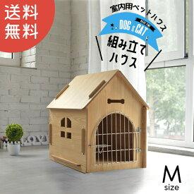 【送料無料】ペット用 お家 DH-1 Mサイズ 家 ハウス HOUSE ベッド 部屋 ペット部屋 小屋 ゲージ お洒落 犬 猫 いぬ ねこ 犬小屋 ナチュラル