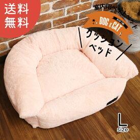【送料無料】ペット用クッションベッド DH-13 Lサイズ クッションベッド クッション シンプル 犬 猫 ペット ベッド ふわふわ いぬ ねこ シンプル グレー ピンク ベッド カドラー 秋 冬 ふかふか