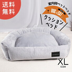 【送料無料】ペット用クッションベッド DH-13 XLサイズ クッションベッド クッション シンプル 犬 猫 ペット ベッド ふわふわ いぬ ねこ シンプル グレー ピンク ベッド カドラー 秋 冬 ふかふか