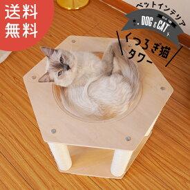 【送料無料】猫タワー DH-21 ペット ベッド 部屋 猫 キャット 木 ペットハウス 爪とぎ 遊び 高い 猫ベッド 家 ハウス キャットタワー シンプル ナチュラル