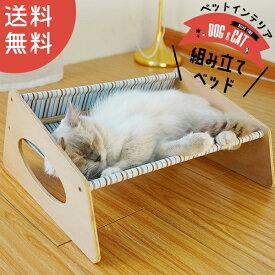 【送料無料】組立ベッド DH-24 ハウス HOUSE ベッド 猫 ペットハウス 通気性 お留守番 マイベッド キャットベッド 猫 キャット 省スペース 簡易ベッド シンプル くつろぎ 癒し