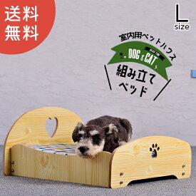 【送料無料】ペット用ベッド DH-4 Lサイズ ベッド ペットベッド シンプル 犬 猫 いぬ ねこ 室内用ハウス 通気性 お留守番
