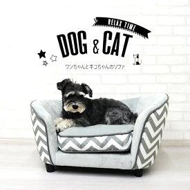 【送料無料】ペット用 ソファー グレー 北欧風 椅子 イス シンプル お洒落 オシャレ 小型ソファー ミニチュア インテリア ペット ベッド 犬 猫