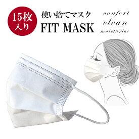 【SALE予告】お試し15枚入り【ご注文から1-2日以内で発送】 【メール便送料無料】 在庫あり 三層 マスク mask 日本国内発送 安心 白色 ホワイト 使い捨て レギュラーサイズ フェイスマスク フィット